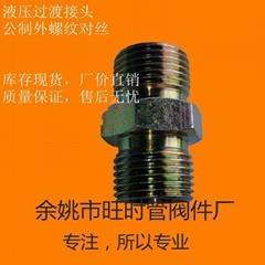 机械配件液压接头