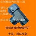 液压接头液压机械配件
