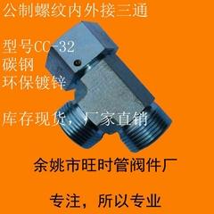 液壓接頭液壓機械配件