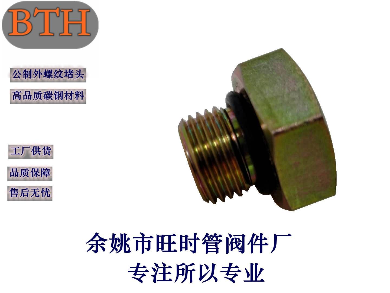 液压接头堵头英制外螺纹60度锥或六角端面用组合垫密封 1