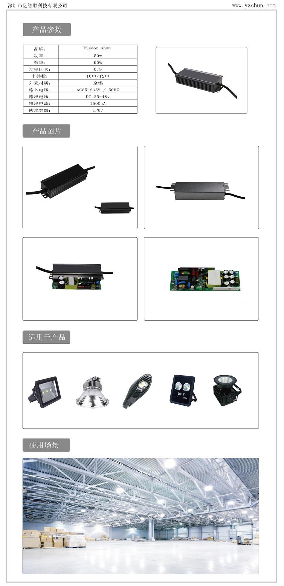 LED投光燈防水電源路燈電源 2