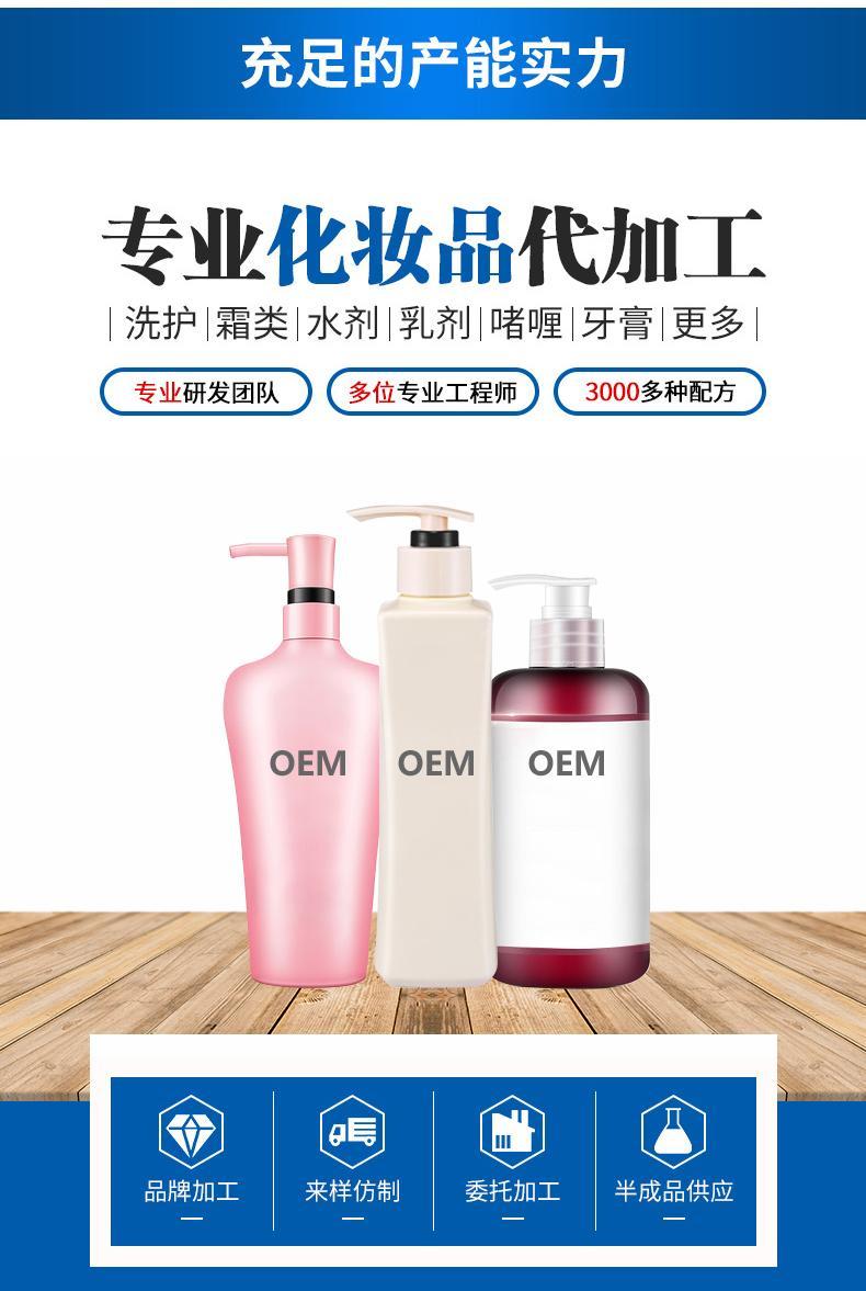 氨基酸洗发水代加工 2