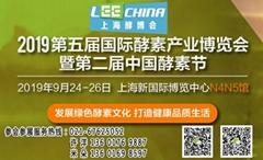2019第五屆上海酵博會暨上海酵素展
