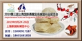 2019第三届上海国际燕窝及高端滋补品展览会 2