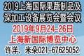 2019上海國際果蔬制品及深加工設備展覽會暨會議 1