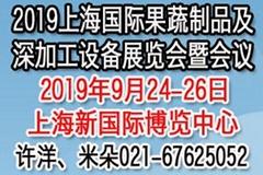 2019上海國際果蔬制品及深加工設備展覽會暨會議