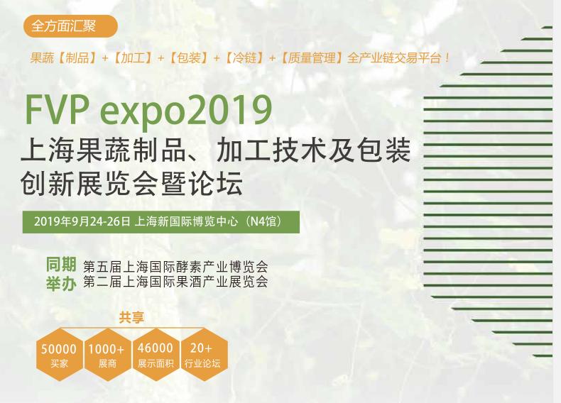 2019上海國際果蔬制品及深加工設備展覽會暨會議 2