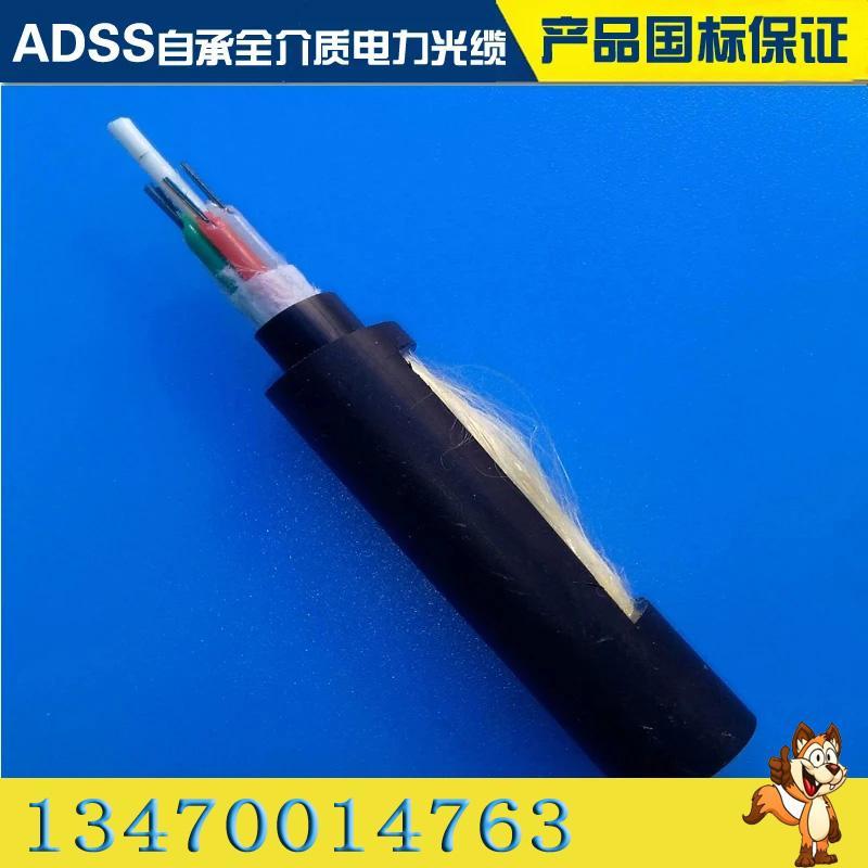 廠家直銷ADSS12芯單模200米跨距高壓鐵塔光纜 3