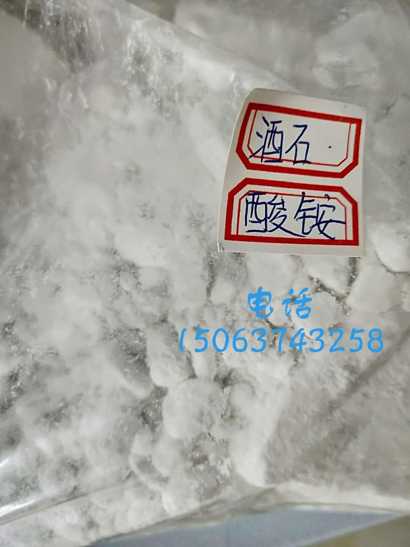副产酒石酸铵 2