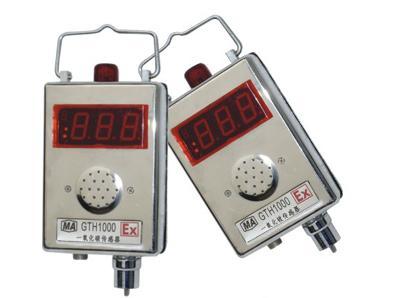 一氧化碳传感器 1