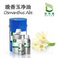 晚香玉精油原料厂家直供8024-05-3 1