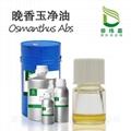 晚香玉精油原料厂家直供8024-05-3 2