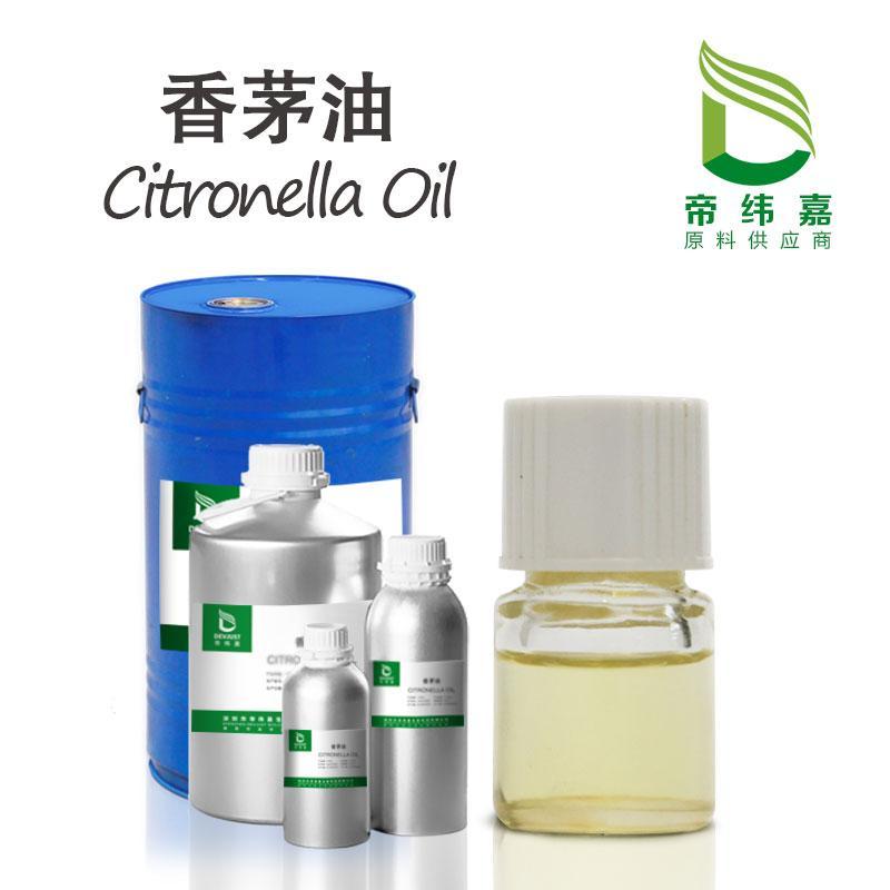 香茅精油 厂家直供 8000-29-1 2