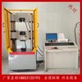 微機控制電液伺服  試驗機 1