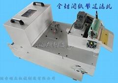 煙台LZZG-100L新型全封閉式平網紙帶過濾機