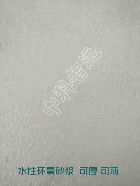中科智遠乳化型水性環氧樹脂 2