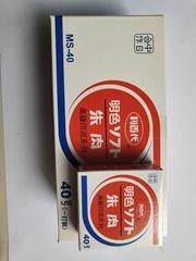 利百代MS-75朱肉印台