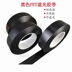 黑色遮光膠帶LED燈帶TFT液晶屏幕擋光膠紙