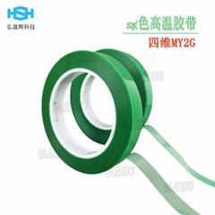 綠色耐高溫電鍍耐酸碱四維MY2G測試膠帶