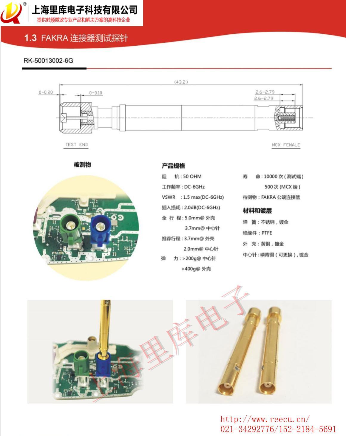 汽車FAKRA連接器測試探針-REECU 1