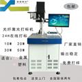 光纖激光打標機20W金屬不鏽鋼