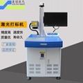 鑫鐳光纖激光打標機廣東廠家直銷
