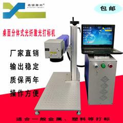 便攜式30W光纖激光打標機