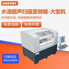 水冷板內部焊接檢測裂痕 超聲掃描顯微鏡C-SAM思為直銷