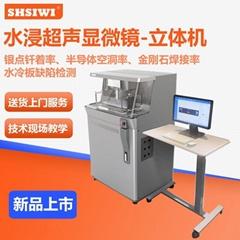 水浸超聲掃描顯微鏡半導體封裝器件缺陷檢測設備