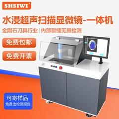 檢測聚晶金剛石復合片內部焊接率水浸超聲設備