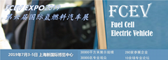 氫燃料汽車展