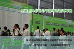 2019第十三届「EV CHINA 节能与新能源车展」