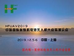 中國國際氫燃料電池無人機大會