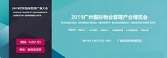 2019第四屆廣州國際物業管理產業博覽會