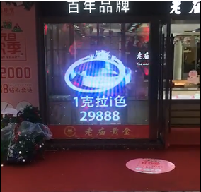 珠寶店LED透明屏 3