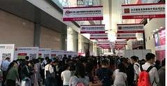 北京國際康復個人健康博覽會