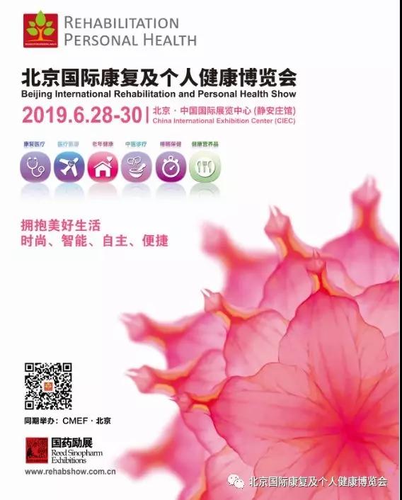 北京國際康復個人健康博覽會 2