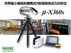 进口残余应力分析仪天津新北供应