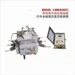 zw20-12型看门狗断路器分界真空断路器