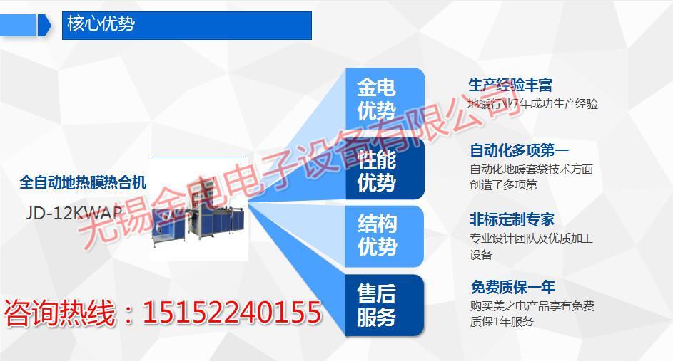 地热膜自动高频机 3