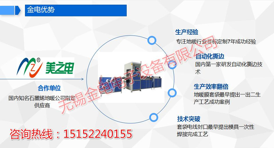 地热膜自动高频机 5
