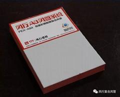 風行 FEX-A84 雙面彩鋼酚醛復合風管