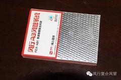 风行FEX-A81双面铝箔酚醛复合风管