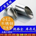 永穗304不锈钢卫生管食品饮料