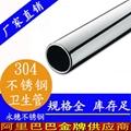 永穗304不锈钢卫生管食品饮料生产设备卫生洁净耐腐蚀 2