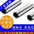 永穗304不锈钢卫生管食品饮料生产设备卫生洁净耐腐蚀 3