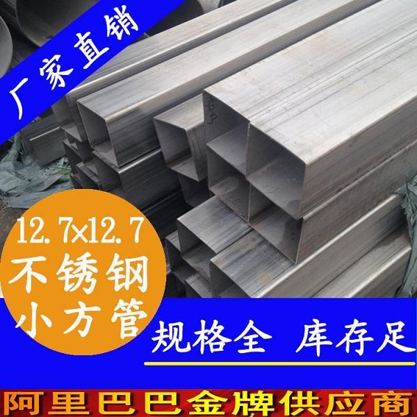 永穗12.7x12.7永穗不锈钢方管商业展具用管不易变形硬度良好 1