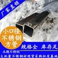 永穗12.7x12.7永穗不锈钢方管商业展具用管不易变形硬度良好 3