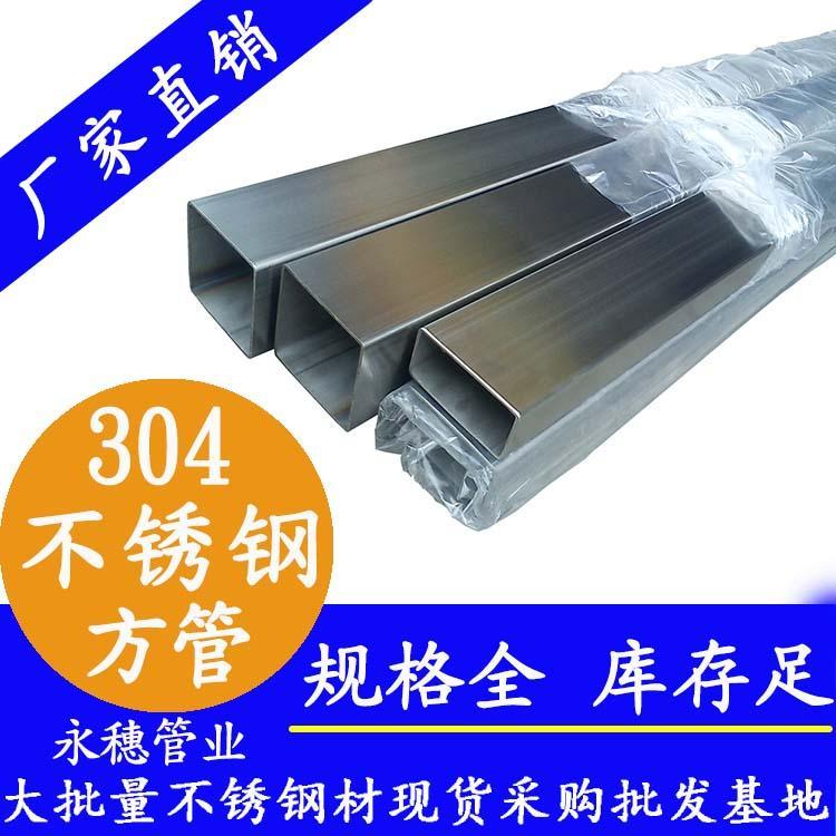永穗12.7x12.7永穗不锈钢方管商业展具用管不易变形硬度良好 4