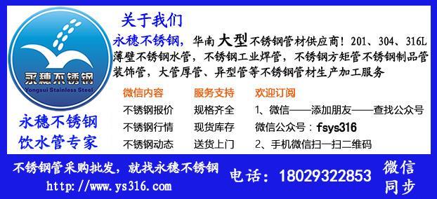 永穗12.7x12.7永穗不锈钢方管商业展具用管不易变形硬度良好 5